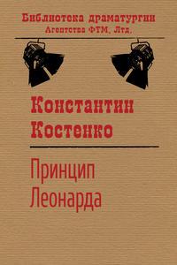 Купить книгу Принцип Леонарда