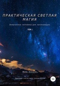 Купить книгу Практическая светлая магия. Том 1. Энергетика человека