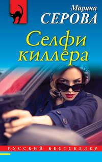Купить книгу Селфи киллера, автора Марины Серовой