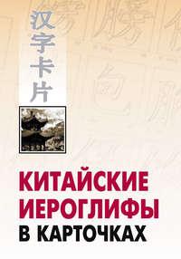 Купить книгу Китайские иероглифы в карточках, автора