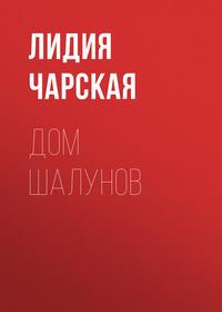 Купить книгу Дом шалунов, автора Лидии Чарской