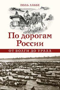 Купить книгу По дорогам России от Волги до Урала, автора Поля Лаббе
