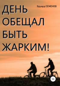 Купить книгу День обещал быть жарким…, автора Эдуарда Евгеньевича Семенова