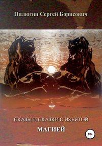 Купить книгу Сказы и сказки с изъятой Магией, автора Сергея Борисовича Пилюгина