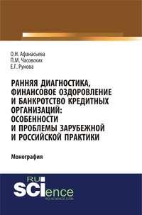 Ранняя диагностика, финансовое оздоровление и банкротство кредитных организаций: особенности и проблемы зарубежной и российской практики