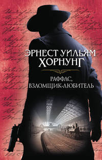 Купить книгу Раффлс, взломщик-любитель (сборник), автора Эрнеста Хорнунга
