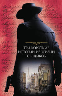 Купить книгу Три короткие истории из жизни сыщиков (сборник), автора Артура Конана Дойла