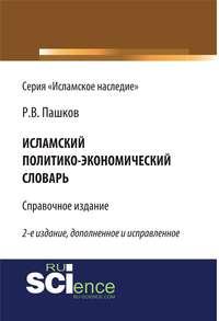 Купить книгу Исламский политико-экономический словарь, автора Р. В. Пашкова
