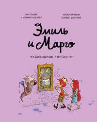 Купить книгу Эмиль и Марго. Чудовищные глупости, автора Энн Дидье