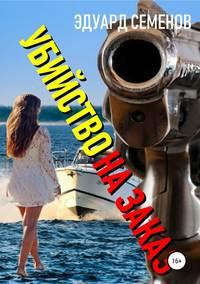 Купить книгу Убийство на заказ, автора Эдуарда Евгеньевича Семенова