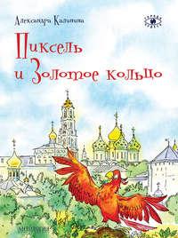 Купить книгу Пиксель и Золотое кольцо, автора Александры Калининой