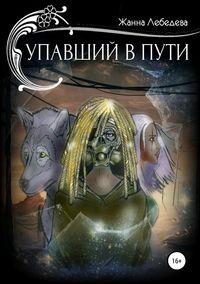 Купить книгу Упавший в пути, автора Жанны Лебедевой