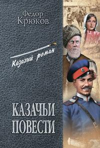 Купить книгу Казачьи повести (сборник), автора Федора Крюкова