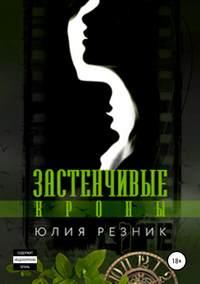 Купить книгу Застенчивые кроны, автора Юлии Резник