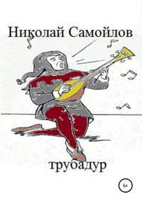 Купить книгу Трубадур, автора Николая Николаевича Самойлова
