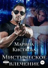 Купить книгу Мистическое влечение, автора Марины Анатольевны Кистяевой