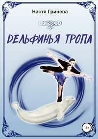 Купить книгу Дельфинья тропа, автора Насти Гриневой