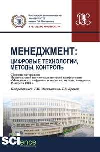 Купить книгу Менеджмент: цифровые технологии, методы, контроль, автора Сборника статей