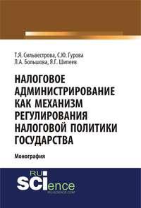 Налоговое администрирование как механизм регулирования налоговой политики государства