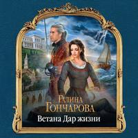 Купить книгу Ветана. Дар жизни, автора Галины Гончаровой