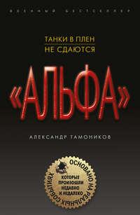Купить книгу Танки в плен не сдаются, автора Александра Тамоникова