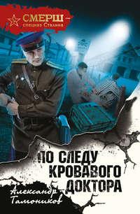 Купить книгу По следу кровавого доктора, автора Александра Тамоникова
