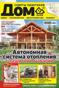 Купить книгу Журнал «Дом» №09/2018, автора