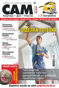 Купить книгу Сам. Журнал для домашних мастеров. №05/2018, автора