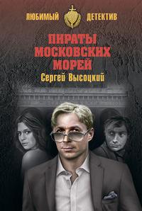 Купить книгу Пираты московских морей (сборник), автора Сергея Высоцкого