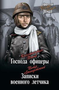 Купить книгу Господа офицеры. Записки военного летчика (сборник), автора Константина Попова