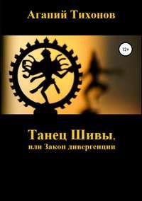 Купить книгу Танец Шивы, или Закон дивергенции, автора Агапия Тихонова