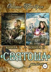 Купить книгу Дилогия «Святоша», автора Оксаны Гринберги