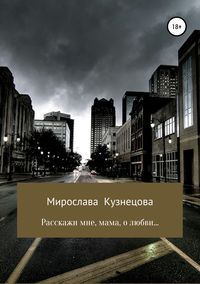 Купить книгу Расскажи мне, мама, о любви…, автора Мирославы Вячеславовны Кузнецовой