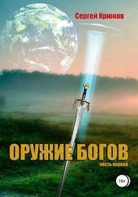 Купить книгу Оружие богов, автора Сергея Анатольевича Крюкова