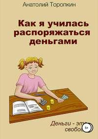 Купить книгу Как я училась распоряжаться деньгами, автора Анатолия Ивановича Торопкина