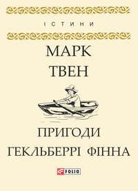 Купить книгу Пригоди Гекльберрі Фінна, автора Марка Твена