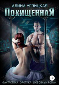 Купить книгу Похищенная, автора Алины Углицкой