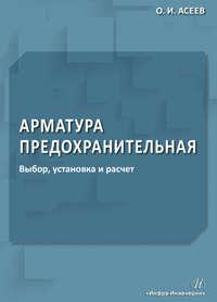 Купить книгу Арматура предохранительная. Выбор, установка и расчет, автора О. И. Асеева