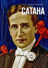 Купить книгу Сатана, автора Леонида Свириденкова