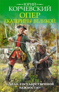 Купить книгу Опер Екатерины Великой. «Дело государственной важности», автора Юрия Корчевского