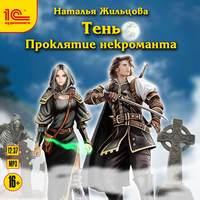 Купить книгу Проклятие некроманта, автора Натальи Жильцовой