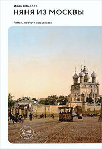 Купить книгу Няня из Москвы (сборник), автора Ивана Шмелева