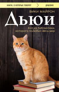 Купить книгу Дьюи. Библиотечный кот, который потряс весь мир, автора Вики Майрона
