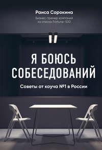 Купить книгу Я боюсь собеседований! Советы от коуча № 1 в России, автора Раисы Сорокиной