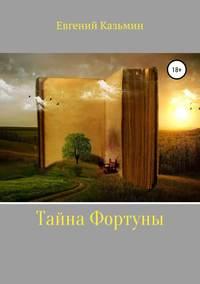 Купить книгу Тайна фортуны, автора Евгения Казьмина