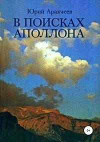Купить книгу В поисках Аполлона, автора Юрия Сергеевича Аракчеева