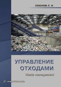 Книга Управление отходами (Waste management) - Автор Леонид Соколов
