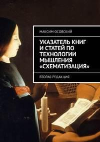 Книга Указатель книг и статей по технологии мышления «Схематизация». Вторая редакция - Автор Максим Осовский