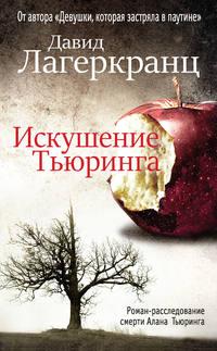 Купить книгу Искушение Тьюринга, автора Давида Лагеркранца