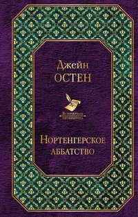 Купить книгу Нортенгерское аббатство (сборник), автора Джейн Остин